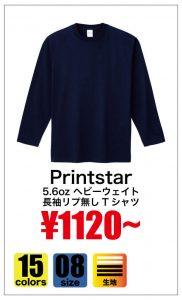 プリントスター5.6oz-ロングTシャツトップ