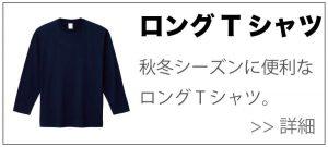 ロングTシャツトップ画像