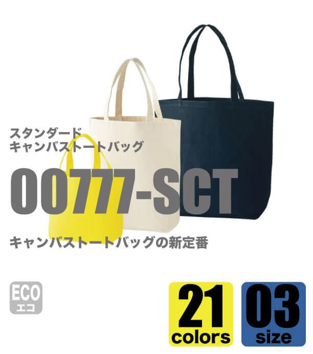 00777-SCT