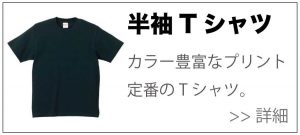 Tシャツトップ画像